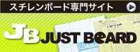 スチレンボード専門サイト JUST BOARD(ジャストボード)