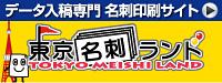 データ入稿専門 名刺印刷サイト「東京名刺ランド」