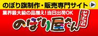 のぼり旗制作・販売専門店 のぼり屋さんドットコム