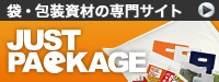袋・包装資材  JUST PACKAGE(ジャストパッケージ)