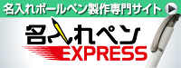 名入れボールペン製作専門サイト「名入れペンEXPRESS」