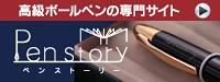 ビジネスシーンを彩るワンランク上の筆記具、高級ボールペンを取り揃える通販サイト「Pen story(ペンストーリー)」
