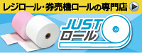 サーマルロール・券売機ロール通販サイト店「JUSTロール」