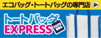 エコバッグ・トートバッグの専門店「トートバッグEXPRESS」