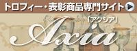 トロフィー・表彰商品ショップ 「Axia アクシア」