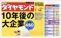 経済専門誌 週刊ダイヤモンド