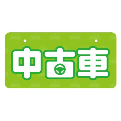 ナンバープレート【11】