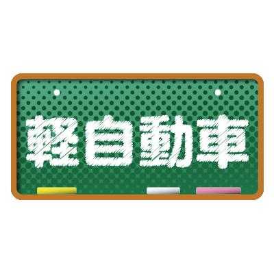 ナンバープレート【42】