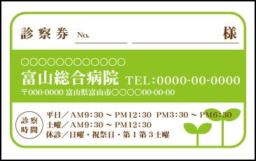 診察券【23】