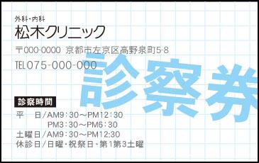 診察券【32】
