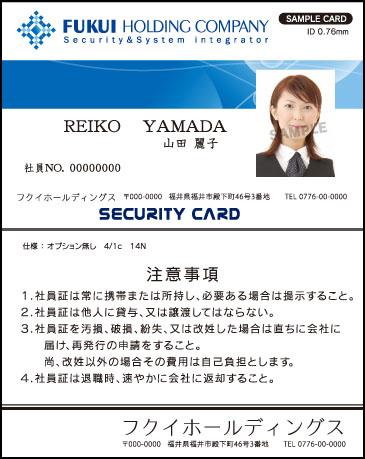 IDカード【1】