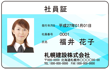 IDカード【2】