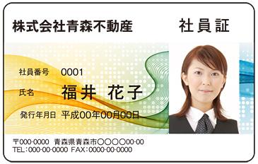 IDカード【3】