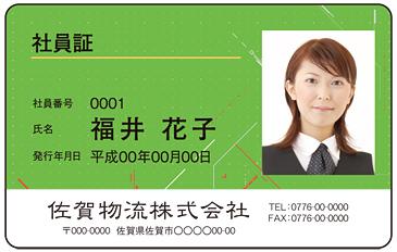 IDカード【5】