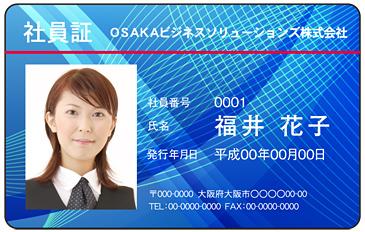 IDカード【6】