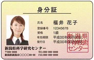 IDカード【7】