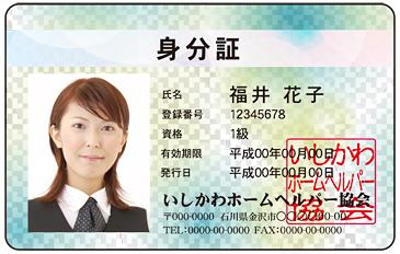 IDカード【8】