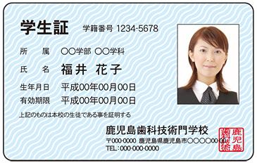 IDカード【9】