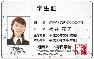 IDカード【10】