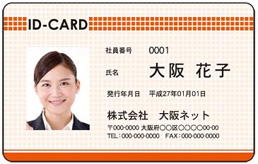 IDカード【15】