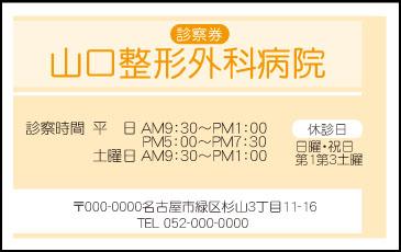 診察券【40】