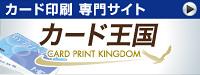 カード印刷の専門ショップ「カード王国」
