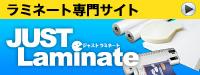ラミネート・パウチ・フィルム専門店【JUST Laminate(ジャストラミネート)】
