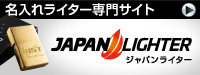 名入れライター、オリジナル名入れ、記念品、ノベルティ 通販の「ジャパンライター・ドットコム」
