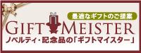 ノベルティ・ 記念品・販促品専門店 「ギフトマイスター」