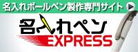 名入れボールペン製作専門サイト「名入れペンEXPRESS」