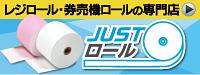 サーマルロール・券売機ロール通販サイト店「JUSTロール」