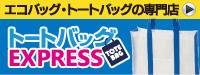 エコバッグ・トートバッグの専門店。名入れプリント、印刷の販促バッグの通信販売なら「トートバッグEXPRESS」