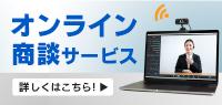 オンライン商談コンテンツ