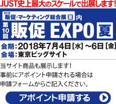 販促EXPO夏 アポイント申請する