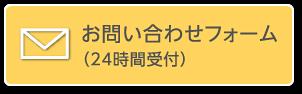 お問い合わせフォーム(24時間受付)