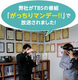 弊社がTBSの番組 がっちりマンデー!! で放送されました!