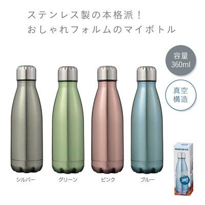 スプラッシュステンレスボトル360ml