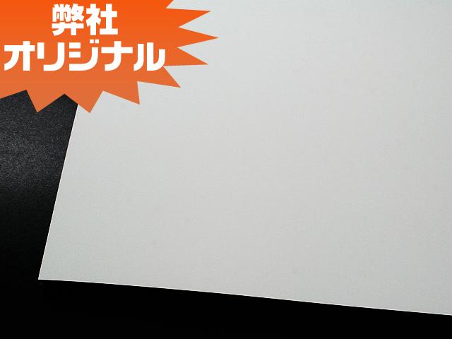 インクジェット専用紙 IJ-11(再生ナチュラル)