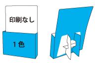 片面1色 (1C/0C)