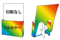 片面カラー (4C/0C)