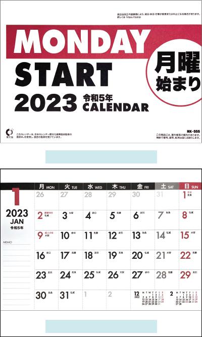 【リング式】月曜始まり
