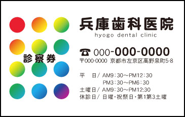 歯科【101】