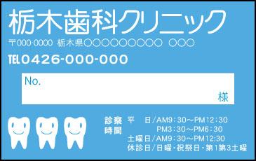 歯科【104】
