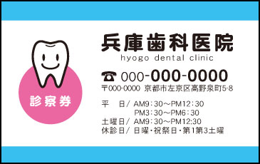 歯科【105】
