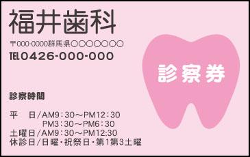 歯科【106】