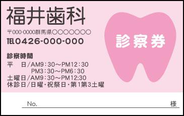 歯科【108】