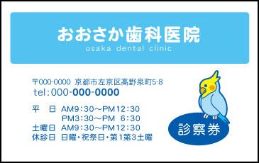 歯科【110】