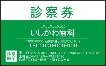 歯科【120】