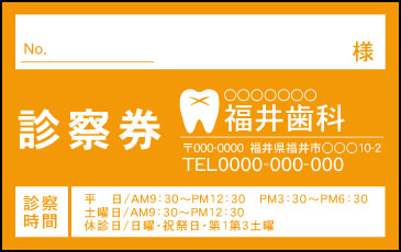 歯科【123】
