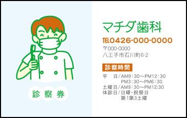 歯科【134】